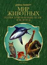 Мир животных. Иллюстрированный атлас для детей