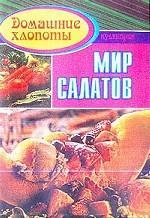 Мир салатов