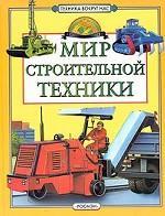 Мир строительной техники