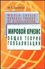Мировой кризис: Общая теория глобализации Курс лекций