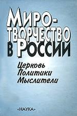 Миротворчество в России. Церковь. Политики. Мыслители