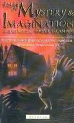 Мистические и фантастические новеллы