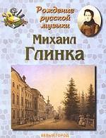 Рождение русской музыки. Михаил Глинка