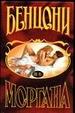Моргана. Книга  3-4