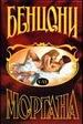 Моргана. Книга 5-6