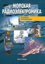 Морская радиоэлектроника