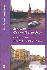 Москва - Санкт-Петербург. Путеводитель. Учебное пособие по японскому языку