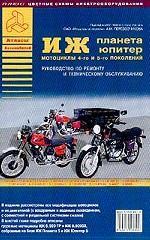 Мотоциклы ИЖ Планета и ИЖ Юпитер 4-го и 5-го поколений. Руководство по ремонту и техническому обслуживанию