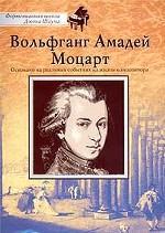 Вольфганг Амадей Моцарт. Сборник