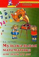 Музыкальная математика для детей 4-7 лет