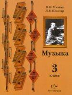 Музыкальное искусство. 3 класс. Учебник