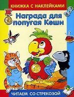 Награда для попугая Кеши. Книжка с наклейками