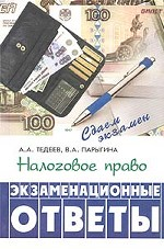 Вопросы к экзамену Налоговое право  КонспектовНет