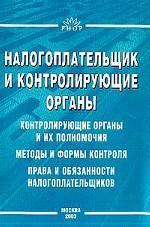 Налогоплательщик и контролирующие органы Контролирующие органы и их полномочия, методы и формы контроля, права и обязанности налогоплательщиков