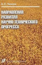 Направления развития научно-технического прогресса на предприятиях хлебопродуктов