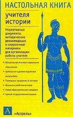 Настольная книга учителя истории