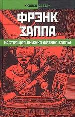 Настоящая книжка Фрэнка Заппы