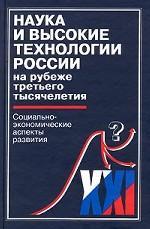 Наука и высокие технологии России. На рубеже третьего тысячелетия