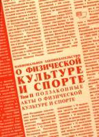 Национальное законодательство о физической культуре и спорте.Том II. Подзаконные акты о ФК и спорте