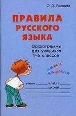 Правила русского языка. Орфограммы для учащихся 1-6 классов. Издание исправленное и дополненное