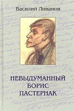 Невыдуманный Борис Пастернак