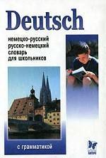Deutsch. Немецко - русский и русско - немецкий словарь для школьников с грамматикой
