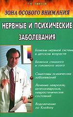 Зона особого внимаия. Нервные и психические заболевания. Народные методы лечения ( Генрих Ужегов  )