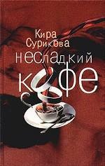 Несладкий кофе