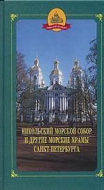 Никольский Морской собор и другие морские храмы Санкт-Петербурга