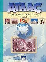 Новая история XIХ в.: Атлас. Часть 2