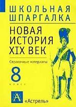 Новая история. XIX век. 8 класс