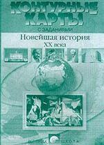 Контурные карты. Новейшая история XX века: с заданиями