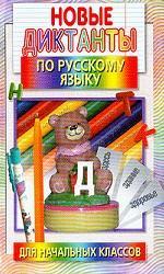 Новые диктанты по русскому языку для начальных классов