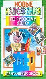 Новые изложения по русскому языку для начальных классов