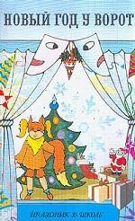 Новый год у ворот. Материалы для организации детского досуга