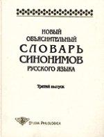 Новый объяснительный словарь синонимов русского языка: 3-е издание