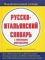 Русско-итальянский словарь с текстовыми иллюстрациями