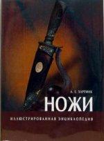 Ножи. Самая полная энциклопедия о ножах мира