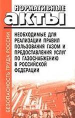 Нормативные акты необходимые для реализации правил пользования газом и предоставления услуг по газоснабжению в РФ