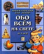 Обо все на свете от А до Я. Энциклопедия для детей