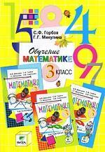 Обучение математике. 3 класс