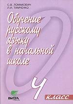 Обучение русскому языку в начальной школе. 4 класс (Система Д. Б. Эльконина - В. В. Давыдова)
