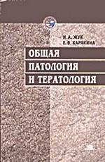 Общая патология и тератология