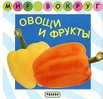 Овощи и фрукты. Книжка-раскладушка