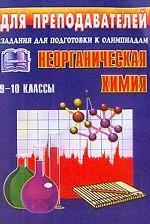 Неорганическая химия. 9-10 классы. Задания для подготовки к олимпиадам