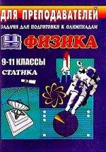 Олимпиадные задания по физике, 9-11 класс. Статика