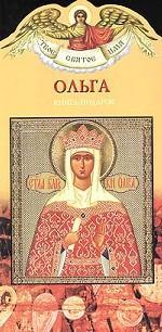 Ольга. Книга-подарок