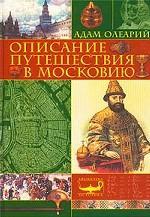 Описание путешествия в Московию