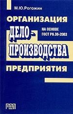 Организация делопроизводства предприятия (на основе ГОСТ Р6.30-2003)
