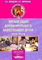 Организация дополнительного образования детей. Практикум для студентов учреждениях среднего профессионального образования